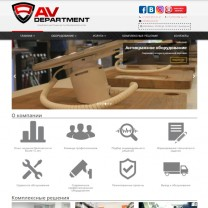 Сайт компании «AV DEPARTMENT»
